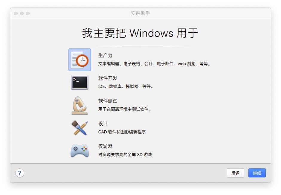 指定Mac虚拟机应用场景