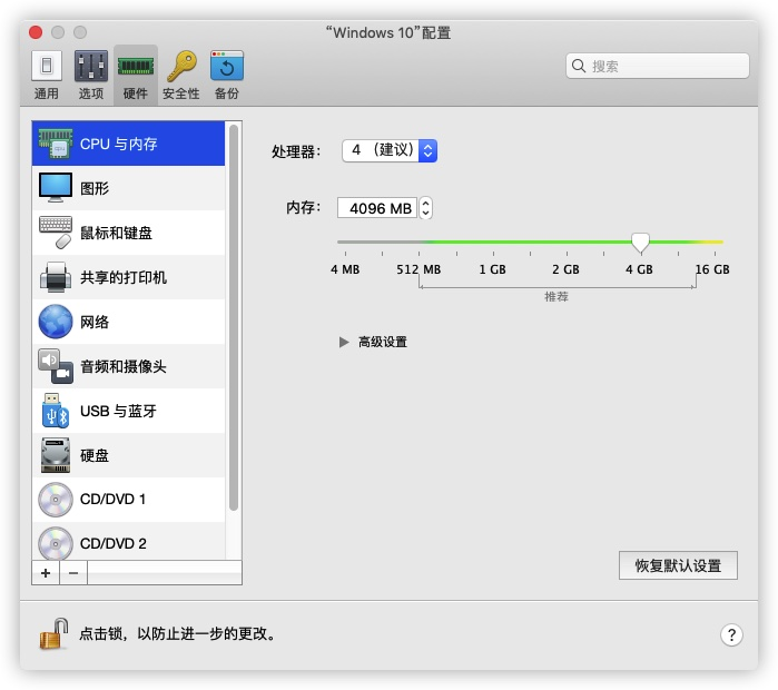 Parallels Desktop CPU及内存配置