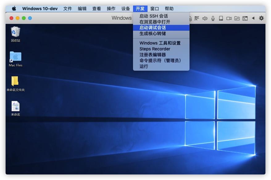 Parallels Desktop 虚拟机开发菜单