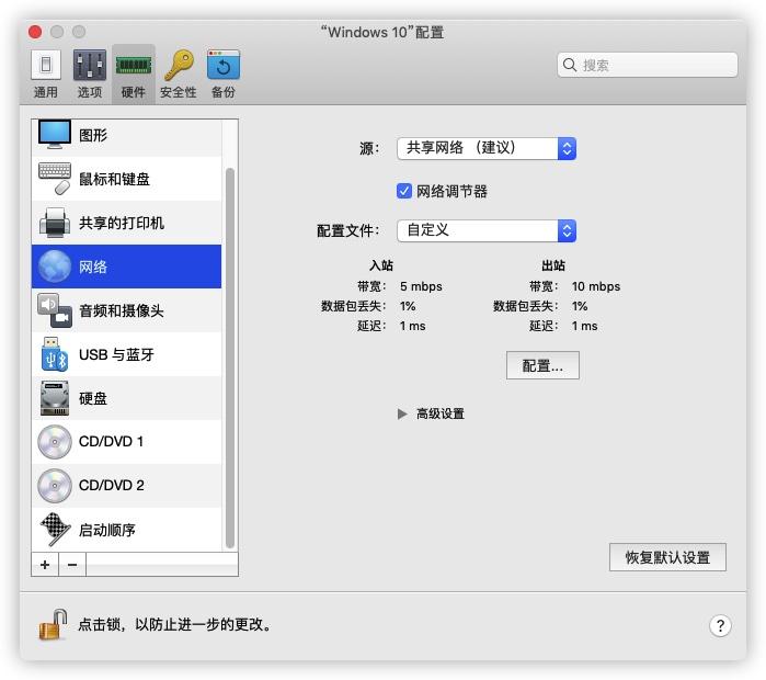 Parallels Desktop 网络配置